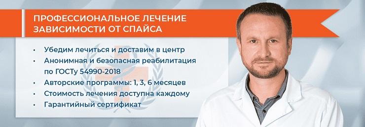 Лечение зависимости от спайса в Новосибирске